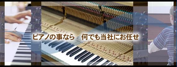 ピアノ 買取 中古 ヤマハ 調律 運送 ピアノ工房社 TOP PAGE