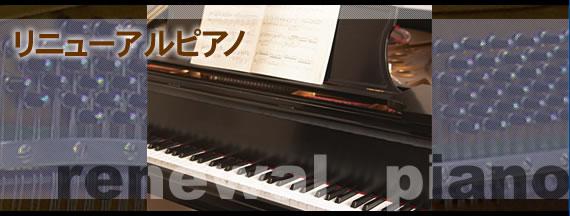 ピアノ 買取 中古 ヤマハ 調律 運送 ピアノ工房社 リニューアルピアノと中古ピアノ