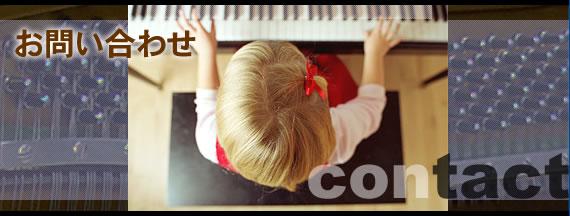 ピアノ 買取 中古 ヤマハ 調律 運送 ピアノ工房社 ピアノお問い合わせフォーム