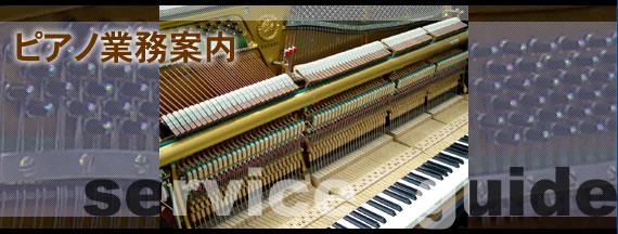 ピアノ 買取 中古 ヤマハ 調律 運送 ピアノ工房社 ピアノ調律・クリーニング