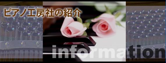 ピアノ 買取 中古 ヤマハ 調律 運送 ピアノ工房社 会社概要・地図